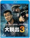 大脱出3[Blu-ray] ブルーレイ&DVDセット / 洋画