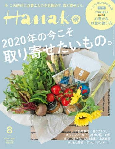 [書籍とのゆうメール同梱不可]/Hanako (ハナコ)[本/雑誌] 2019年8月号 【特集】 2020年の今、取り寄せたいもの。 (雑誌) / マガジンハウス