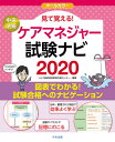 見て覚える!ケアマネジャー試験ナビ 2020[本/雑誌] / いとう総研資格取得支援センタ編集