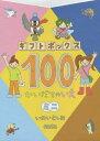 ギフトボックス100かいだて ミニ 全4[本/雑誌] (ボードブック) / いわいとしお/ほか〔作〕