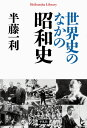 世界史のなかの昭和史[本/雑誌] (平凡社ライブラリー) / 半藤一利/著