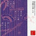 【送料無料選択可!】川柳の楽しみ / 山本圭、春風亭小柳枝