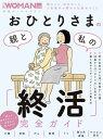 おひとりさまの親と私の「終活」完全ガイド[本/雑誌] (日経ホームマガジン) / 日経BP