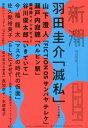 [書籍のゆうメール同梱は2冊まで]/新潮[本/雑誌] 2020年9月号 【新連載】 辻原登 (雑誌) / 新潮社