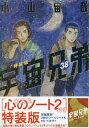 宇宙兄弟[本/雑誌] 38 【特装版】 「心のノート2」付き...