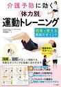 介護予防に効く「体力別」運動トレーニング[本/雑誌] (コツがわかる本) / 中村容一/著