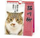 猫川柳 週めくり【2020年9月発売】[グッズ] [2021年カレンダー] / カレンダー