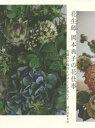 花生師岡本典子の花仕事 花選びの視点とデザインを考える[本/雑誌] / 岡本典子/著