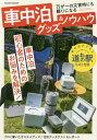 車中泊用品グッズ&ノウハウ[本/雑誌] (ヤエスメディアムック) / 八重洲出版