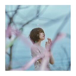 TVアニメ『魔女の旅々』オープニング主題歌___ リテラチュア[CD] [アーティスト盤] / <strong>上田麗奈</strong>