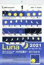 2021 ルナ・カレンダー ミニ[本/雑誌] / シーガル