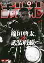 月刊少年チャンピオン[本/雑誌] 2020年11月号 【W表...
