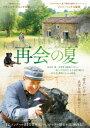 再会の夏[DVD] / 洋画