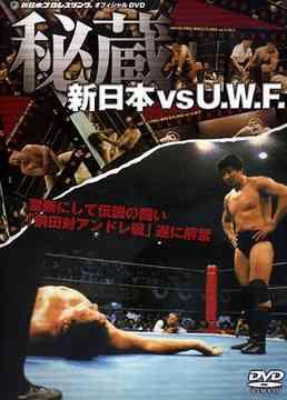 秘蔵 新日本 VS U.W.F. DVD-BOX[DVD] / プロレス(新日本/U.W.F.)