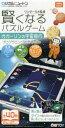 [書籍のゆうメール同梱は2冊まで]/賢くなるパズルゲーム ガガーリンの宇宙飛[本/雑誌] (脳TOY) / ワンダーラボ/監修