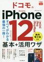 [書籍のゆうメール同梱は2冊まで]/ドコモのiPhone 12/mini/Pro/Pro Max基本+活用ワザ[本/雑誌] (できるfit) / 法林岳之/著 橋本保/著 ..