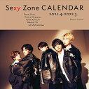 【輸送専用箱で発送】 Sexy Zone 2021.4 → 2022.3 ジャニーズ公式カレンダー【2021年3月発売】[グッズ] [2021年カレンダー] / Sexy Zone