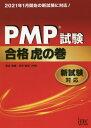 PMP試験合格虎の巻[本/雑誌] / 落合和雄/共著 庄司敏浩/共著