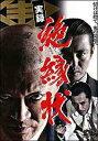 実録 絶縁状 / オリジナルV