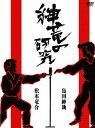 紳竜の研究[DVD] / 島田紳助、松本竜介