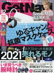 [書籍とのゆうメール同梱不可]/Get Navi(ゲットナビ)[本/雑誌] 2021年2月号 【インタビュー】 佐久間大介(Snow Man) 【付録】 『ゆるキャン△』オリジナル抗菌マスクケース (雑誌) / ワン・パブリッシング