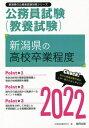 /2022 新潟県の高校卒業程度 (新潟県の公務員試験対策シリーズ教養試験) / 公務員試験研究会/編