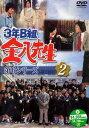 【送料無料選択可!】3年B組金八先生第6シリーズ Vol.2 / TVドラマ