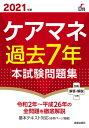 [書籍とのメール便同梱不可]/ケアマネ過去7年本試験問題集 2021年版[本/雑誌] (Shinsei License Manual) / 廣池利邦/監修