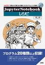 JupyterNotebookレシピ 「仕事」から「遊び」まで数多くのプログラムレシピを紹介 本/雑誌 (I/O) / 大澤文孝/著