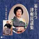 福士りつ 津軽民謡集[CD] / オムニバス