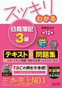 スッキリわかる日商簿記3級[本/雑誌] (スッキリわかるシリーズ) / 滝澤ななみ/著