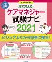 見て覚える!ケアマネジャー試験ナビ 2021[本/雑誌] / いとう総研資格取得支援センタ編集