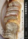 [書籍のメール便同梱は2冊まで]/「自家製酵母」で作るワンランク上の食パン、バゲット、カンパーニュ[本/雑誌] / 太田幸子/著