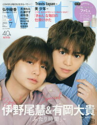 with (ウィズ)[本/雑誌] 2021年7月号 [特別版] 【表紙】 Hey! <strong>Say!</strong> JUMP 伊野尾慧&有岡大貴 (雑誌) / 講談社