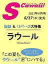 [書籍とのメール便同梱不可]/S Cawaii! (エスカワイイ)[本/雑誌] 2021年8月号 【表紙】 ラウール(Snow Man) (雑誌) / 主婦の友社