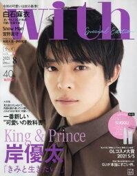 [書籍とのメール便同梱不可]/with (ウィズ)[本/雑誌] 2021年8月号 [Special edition] 【表紙】 岸優太(King & Prince) (雑誌) / 講談社