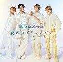 夏のハイドレンジア CD 通常盤 / Sexy Zone