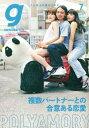 Tokyo graffiti[本/雑誌] 2021年7月号 (雑誌) / グラフィティ