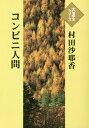コンビニ人間[本/雑誌] (大活字本シリーズ) / 村田沙耶香/著