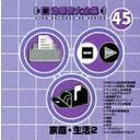 【送料無料選択可!】新・効果音大全集 45 家庭・生活2 / 効果音