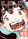 [書籍のメール便同梱は2冊まで]/デッドデッドデーモンズデデデデデストラクション[本/雑誌] 11 【通常版】 (ビッグコミックス スペシャル) (コミックス) / 浅野いにお/著