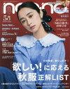 non-no (ノンノ)[本/雑誌] 2021年11月号 [通常版] 【表紙】 堀田真由 (雑誌) / 集英社