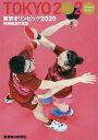 [書籍のメール便同梱は2冊まで]/東京オリンピック2020 特別報道写真集[本/雑誌] / 信濃毎日新聞社