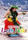 Rakuten - 勝野雅奈恵のLet's Hula 親子で素敵に美しく LESSON.3[DVD] / 趣味教養