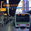 【送料無料選択可!】【試聴できます!】JR東日本 駅発車メロディーオリジナル音源集 / 鉄道
