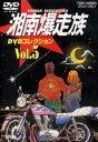 湘南爆走族 DVDコレクション Vol.5[DVD] / アニメ