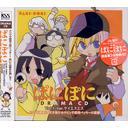 月刊「ぱにぽに」ドラマCD 3月号[CD] / ドラマCD