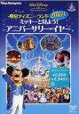 【送料無料選択可!】東京ディズニーランド20周年 ミッキーと見よう! アニバーサリー・イヤー / ディズニー
