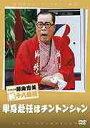 松竹新喜劇 藤山寛美 単身赴任はチントンシャン[DVD] / 舞台 (藤山寛美)