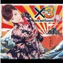 X3 / 松浦亜弥